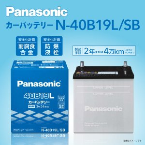 ニッサン サニー PANASONIC N-40B19L/SB カーバッテリー SB 国産車用 保証付|hakuraishop