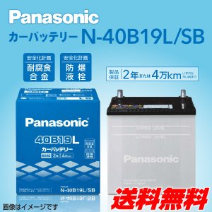 ホンダ シャトル PANASONIC N-40B19L/SB カーバッテリー SB 国産車用 保証付 送料無料 hakuraishop