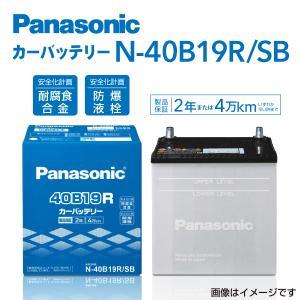 パナソニック カーバッテリー SB 国産車用 N-40B19R/SB 保証付 送料無料|hakuraishop