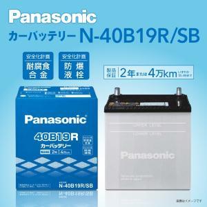 ホンダ ライフ PANASONIC N-40B19R/SB カーバッテリー SB 国産車用 保証付 hakuraishop