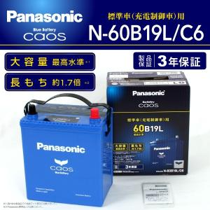 ダイハツ ミラココア PANASONIC N-60B19L/C6 カオス ブルーバッテリー 国産車用 保証付 hakuraishop