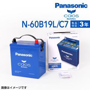 パナソニック 60B19L ブルー バッテリー カオス 国産車用 N-60B19L/C7 保証付 送...