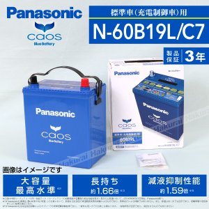 N-60B19L/C7 ホンダ N−BOX PANASONIC カオス ブルーバッテリー 国産車用 ...