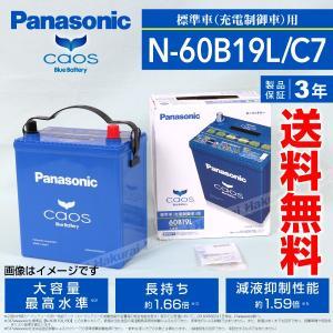 N-60B19L/C7 スズキ ワゴンR PANASONIC カオス ブルーバッテリー 国産車用 保...