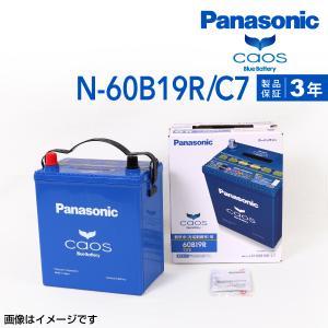 パナソニック 60B19R ブルー バッテリー カオス 国産車用 N-60B19R/C7 保証付 送料無料|hakuraishop