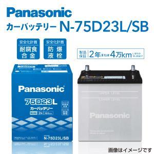 パナソニック カーバッテリー SB 国産車用 N-75D23L/SB 保証付|hakuraishop