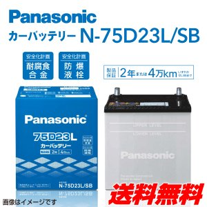 パナソニック カーバッテリー SB 国産車用 N-75D23L/SB 保証付 送料無料|hakuraishop