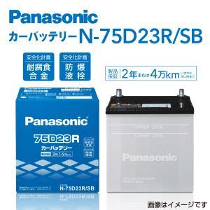 パナソニック カーバッテリー SB 国産車用 N-75D23R/SB 保証付 送料無料|hakuraishop