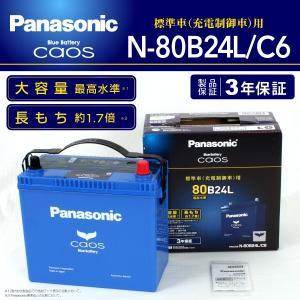 ホンダ エリシオン PANASONIC N-80B24L/C6 カオス ブルーバッテリー 国産車用 保証付 送料無料|hakuraishop