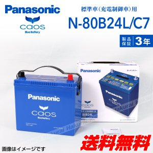 パナソニック 80B24L ブルー バッテリー カオス 国産車用 N-80B24L/C7 保証付 送料無料|hakuraishop