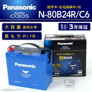 トヨタ アイシス PANASONIC N-80B24R/C6 カオス ブルーバッテリー 国産車用 保証付 送料無料|hakuraishop