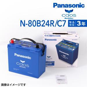 パナソニック 80B24R ブルー バッテリー カオス 国産車用 N-80B24R/C7 保証付 送料無料|hakuraishop