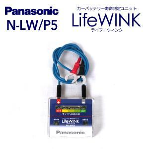 寿命判定ユニットライフウィンク N-LW/P5 送料無料|ハクライショップ