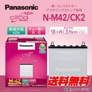 ダイハツ ミライース PANASONIC N-M42/CK2 カオス ブルーバッテリー アイドリングストップ 国産車用 保証付 送料無料|hakuraishop