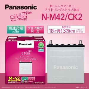 ニッサン ルークス PANASONIC N-M42/CK2 カオス ブルーバッテリー アイドリングストップ 国産車用 保証付|hakuraishop