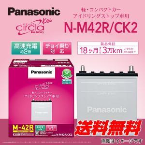 パナソニック アイドリングストップ車用バッテリー 国産車用 N-M42R/CK2 保証付 送料無料|hakuraishop