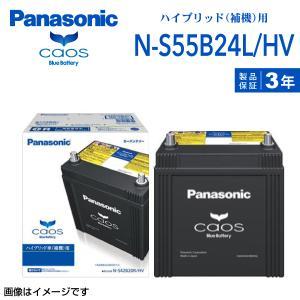 パナソニック ハイブリッド車補機用 バッテリー カオス 国産車用 N-S55B24L/HV 保証付 送料無料|hakuraishop