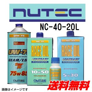 NUTEC ニューテック エンジンオイル NC-40 5W30 20L NC-40-20L 送料無料|hakuraishop