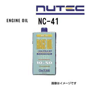 NUTEC ニューテック エンジンオイル NC-41 10W50 1L NC-41-1L 送料無料|hakuraishop