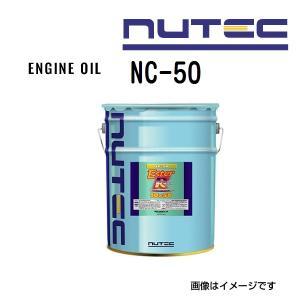 NUTEC ニューテック エンジンオイル NC-50 10W50 20L NC-50-20L 送料無料|hakuraishop