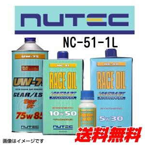 NUTEC ニューテック エンジンオイル NC-51 0W30 1L NC-51-1L 送料無料|hakuraishop