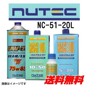 NUTEC ニューテック エンジンオイル NC-51 0W30 20L NC-51-20L 送料無料|hakuraishop