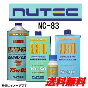 NUTEC ニューテック NC-83 OIL TREATMENT NC-83 0.1L NC-83 送料無料|hakuraishop