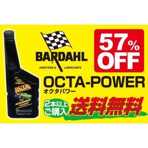バーダル 添加剤OCTA-POWER(オクタ パワー)|hakuraishop