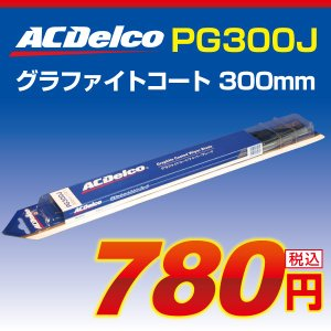 ACDelco ワイパーブレード グラファイトコート PG300J 300mm hakuraishop