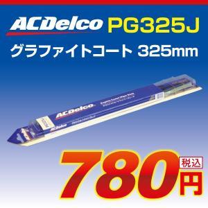 ACDelco ワイパーブレード グラファイトコート PG325J 325mm hakuraishop