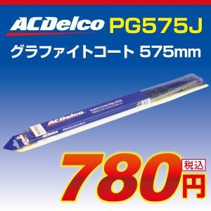 ACDelco ワイパーブレード グラファイトコート PG575J 575mm|hakuraishop