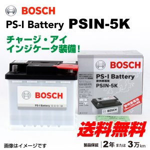 BOSCH PSIN-5K 欧州車用高性能カルシウムバッテリー 44A 保証付 送料無料|hakuraishop