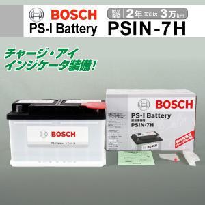 アルファロメオ 156 BOSCH PSIN-7H 欧州車用高性能カルシウムバッテリー 75A 保証付|hakuraishop