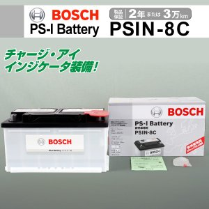 クライスラー 300 BOSCH PSIN-8C 欧州車用高性能カルシウムバッテリー 84A 保証付|hakuraishop