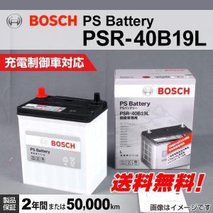 スズキ ワゴンR BOSCH PSR-40B19L 国産車用高性能カルシウムバッテリー 保証付 送料無料|hakuraishop