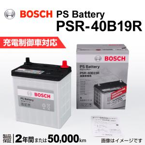 (数量限定) BOSCH バッテリー PSR-40B19R 2年5万km保証 充電制御車対応 [34B19R/36B19R/38B19R/42B19R/44B19R 互換]|hakuraishop