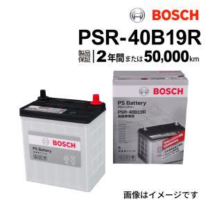 (数量限定) BOSCH バッテリー PSR-40B19R 2年5万km保証 充電制御車対応 [34B19R/36B19R/38B19R/42B19R/44B19R 互換] 送料無料|hakuraishop