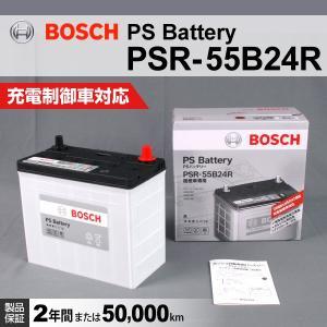 スズキ ジムニー BOSCH PSR-55B24R 国産車用高性能カルシウムバッテリー 保証付|hakuraishop