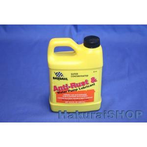 バーダル 添加剤RAR(ラジエター アンティラスト・ウォーターポンプルブリカント)|hakuraishop