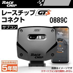 レースチップ サブコン RaceChip GTS Connect ポルシェ マカン 2.0TFSI 237PS/350Nm (+58PS +79Nm)  送料無料 新品 正規輸入品 RC0889C|hakuraishop