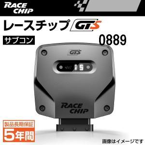 レースチップ サブコン RaceChip GTS ポルシェ マカン 2.0TFSI 237PS/350Nm (+58PS +79Nm)  送料無料 新品 正規輸入品 RC0889N|hakuraishop