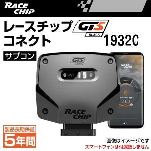 レースチップ サブコン GTS Black Connect フォルクスワーゲン ゴルフ 7 2.0GTI 220PS/350Nm (+44PS +85Nm)  送料無料 新品 正規輸入品 RC1932C|hakuraishop