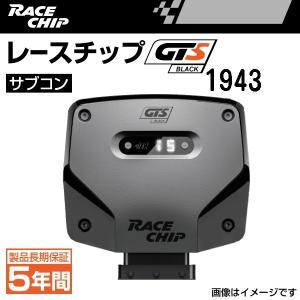 レースチップ サブコン GTS Black アウディ A7 2.0TFSI 252PS/370Nm (+67PS +99Nm)  送料無料 新品 正規輸入品 RC1943N hakuraishop