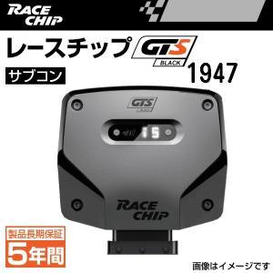 レースチップ サブコン GTS Black アウディ A8 3.0TFSI CGWエンジン搭載車 290PS/420Nm (+70PS +70Nm)  送料無料 新品 正規輸入品 RC1947N hakuraishop
