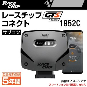 レースチップ サブコン GTS Black Connect アウディ Q5 (FY) 2.0TFSI 252PS/370Nm (+67PS +99Nm)  送料無料 新品 正規輸入品 RC1952C hakuraishop