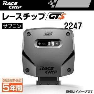 レースチップ サブコン RaceChip GTS アバルト 124 スパイダー 1.4 Multi エアー 170PS/250Nm (+35PS +69Nm)  送料無料 新品 正規輸入品 RC2247N|hakuraishop