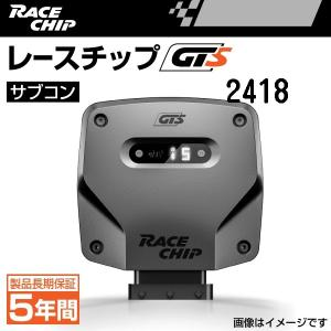 レースチップ サブコン RaceChip GTS アウディ TT 1.8TFSI (8J) 160PS/250Nm (+46PS +75Nm)  送料無料 新品 正規輸入品 RC2418N|hakuraishop