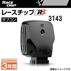 RC3143N レースチップ サブコン RaceChip RS Mini COOPER S 2.0L...