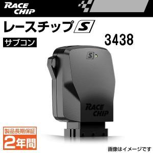 レースチップ サブコン RaceChip S アウディ A1 1.4TFSI 122PS/200Nm (+24PS +40Nm)  送料無料 新品 正規輸入品 RC3438N hakuraishop
