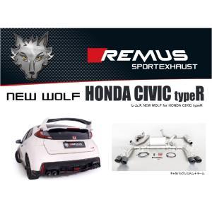 REMUS HONDA CIVIC TYPE R 用マフラー 車検対応|hakuraishop
